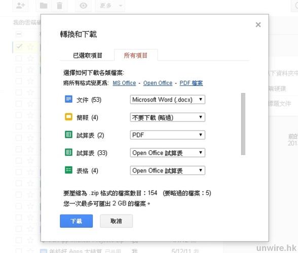 2014-09-04 19_30_29-我的雲端硬碟 - Google 雲端硬碟_wm