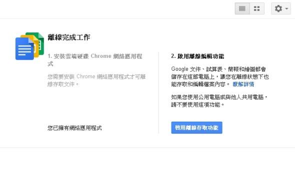 2014-09-04 19_36_16-離線 - Google 雲端硬碟