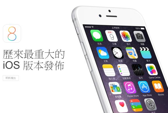 2014-09-10 04_28_47-Apple - iOS8