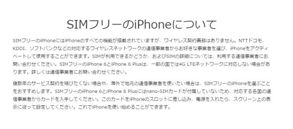 2014-09-10 06_13_33-iPhone 6 16GB シルバー SIMフリー - Apple Store (Japan)