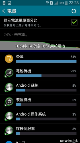 Screenshot_2014-09-23-23-28-10