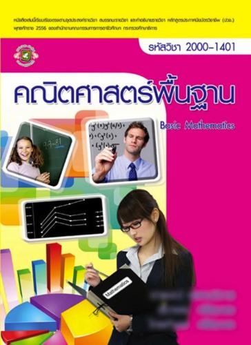 bintang-porno-jepang-jadi-sampul-buku-matematika-2