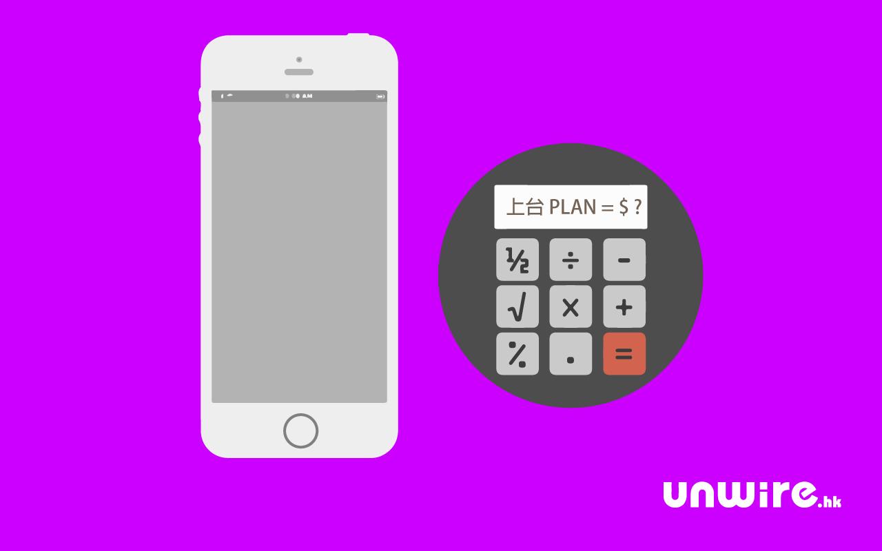 踼走花巧數字! 實計 iPhone 6 / 6 Plus 上台 Plan「淨月費」5 台比拼