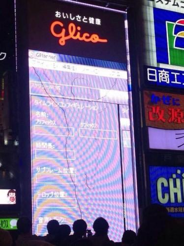 固力果人的剪影仲殘留喺螢幕上……