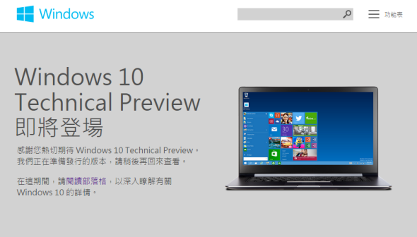 2014-10-01 02_53_21-Windows Technical Preview 即將推出 - Microsoft Windows