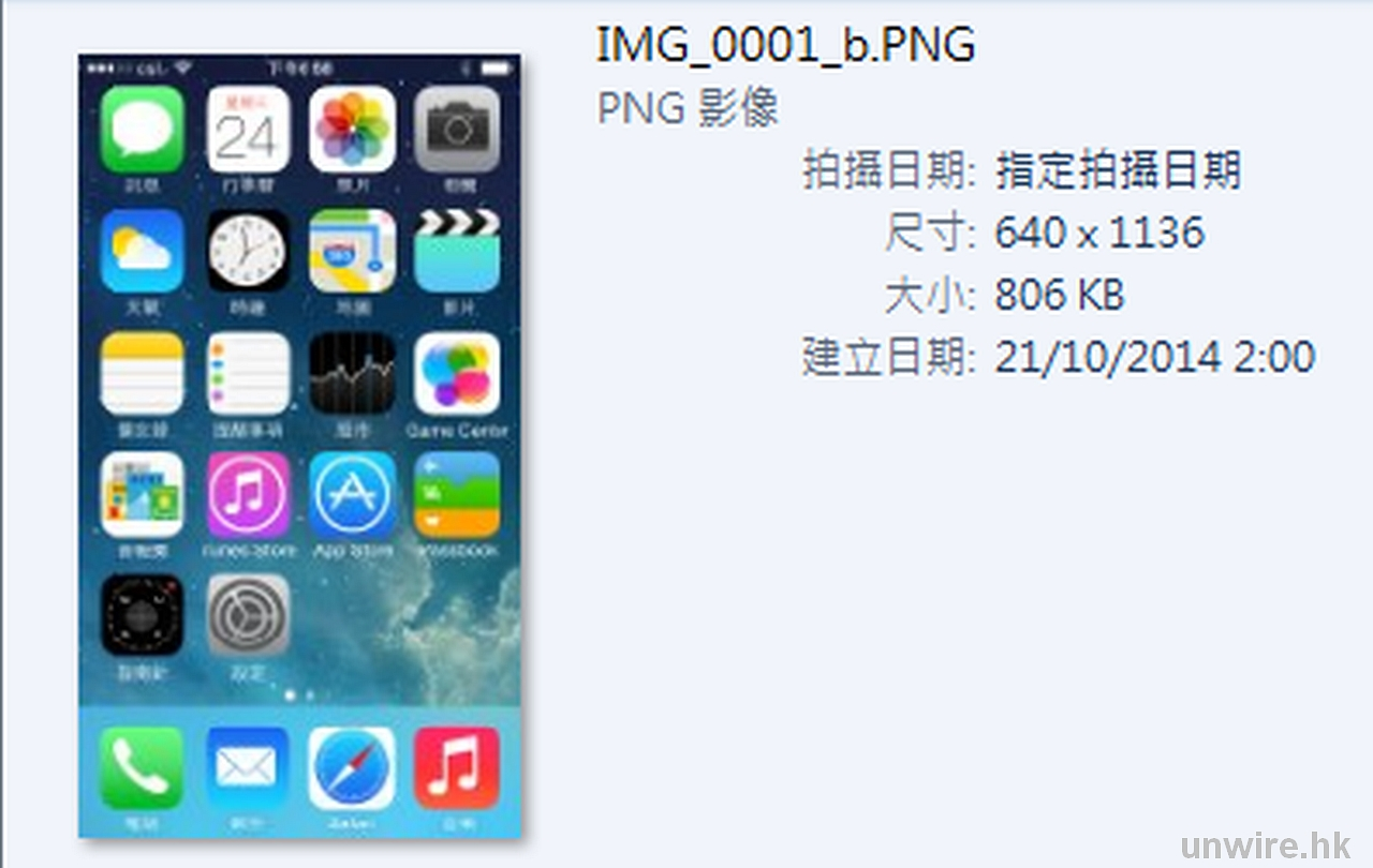 iOS 8.1 更新!Camera Roll 歸來、iCloud 相片圖庫 Beta 速試!