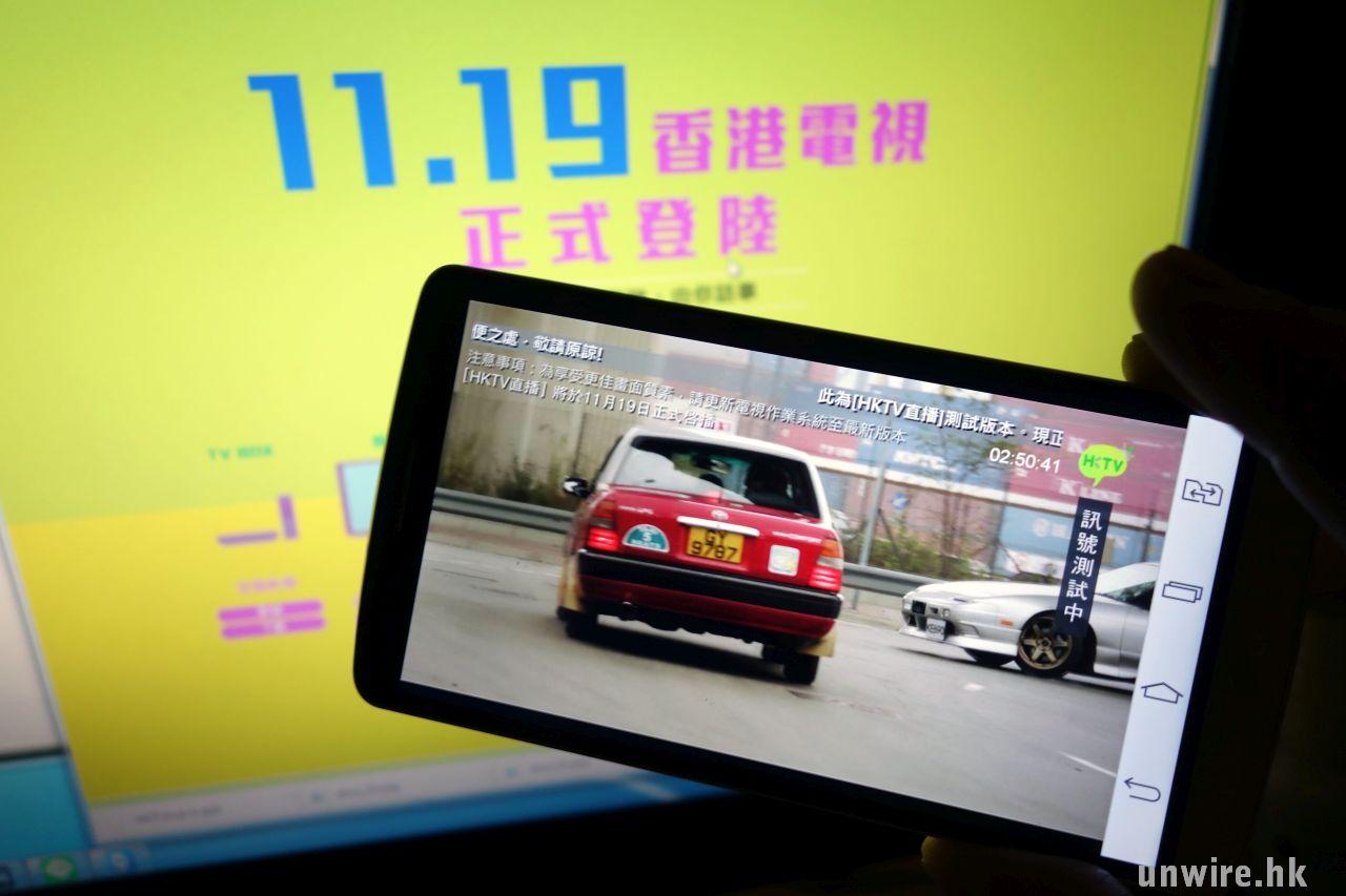 突發!HKTV 隨街有得睇!Edward 深夜實試手機睇《警界線》(追加小米盒子攻略)