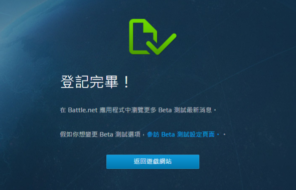 2014-11-08 04_36_24-確認參加 Beta 測試