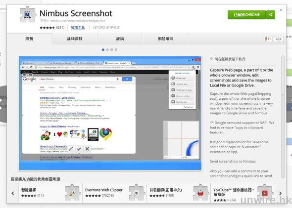 2014-11-18 14_44_34-Nimbus Screenshot - Chrome 線上應用程式商店_wm