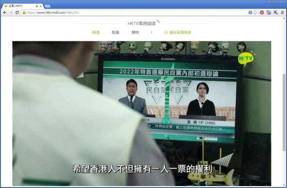 2014-11-18 20_26_46-主頁 _ HKTV