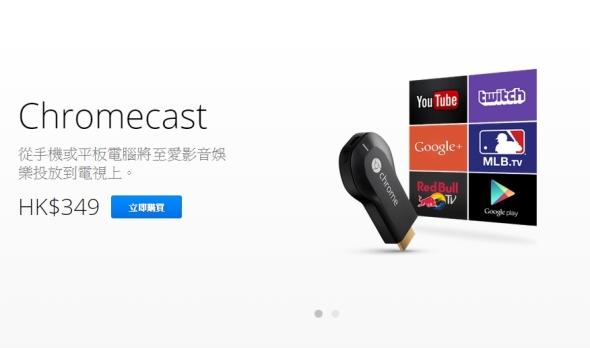 2014-11-19 13_46_05-Chromecast