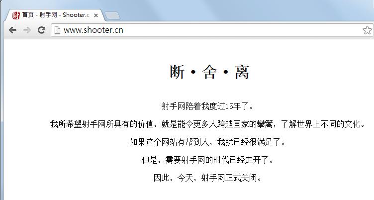 [突發] 國內字幕網站 射手網突宣佈關站