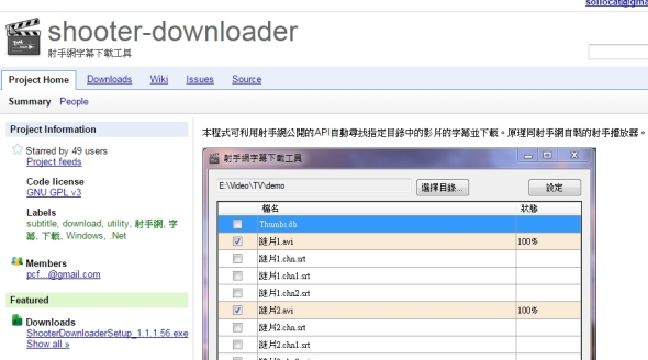 2014-11-24 15_54_34-shooter-downloader - 射手網字幕下載工具 - Google Project Hosting