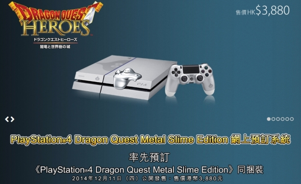 2014-11-24 18_56_41-Dragon Quest Pre-order