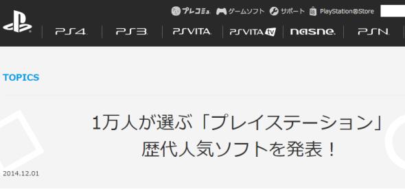 2014-12-02 14_16_58-トピックス _ プレイステーション® オフィシャルサイト