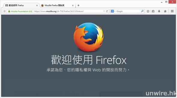 2014-12-02 18_12_55-歡迎使用 Firefox_wm