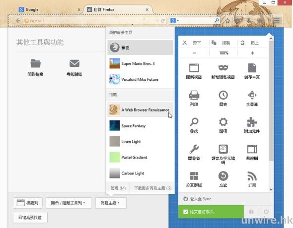 2014-12-03 14_00_50-自訂 Firefox_wm