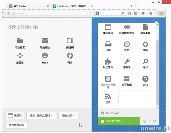 2014-12-03 14_06_31-自訂 Firefox_wm