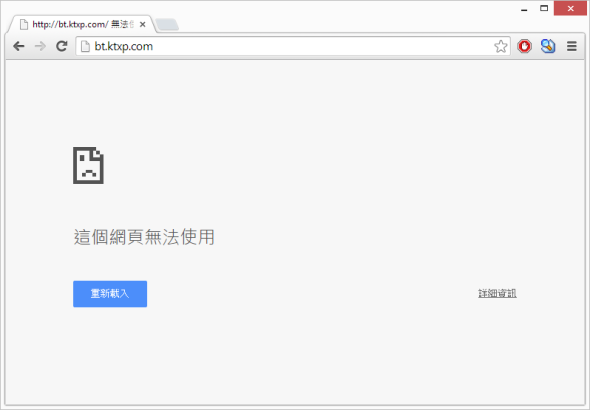 2014-12-04 18_22_50-http___bt.ktxp.com_ 無法使用