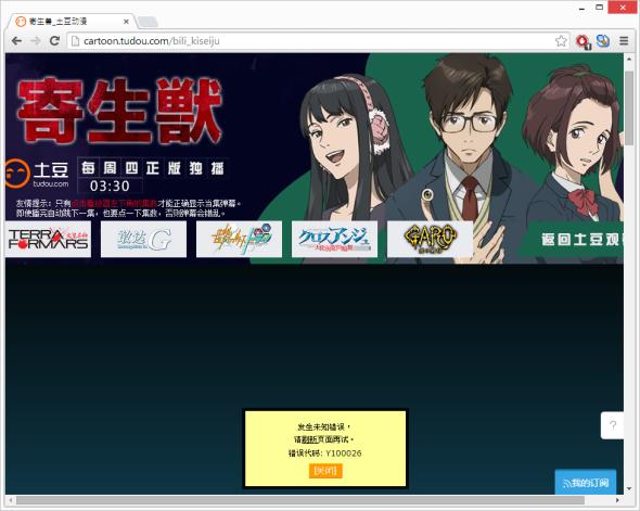 2014-12-04 18_29_05-寄生兽_土豆动漫