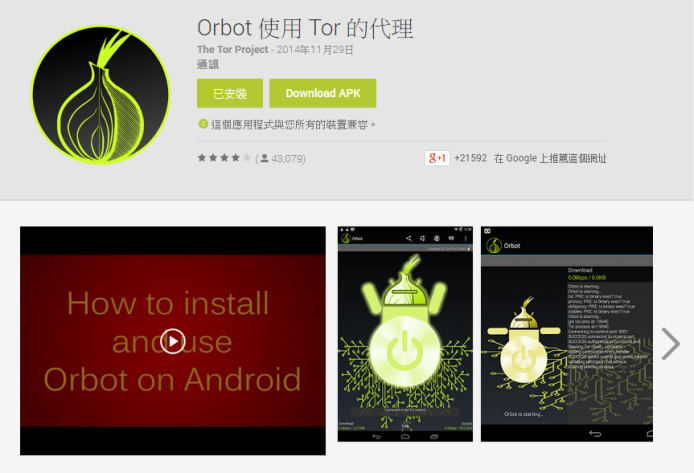 2014-12-12 18_45_55-Orbot 使用 Tor 的代理 - Google Play Android 應用程式