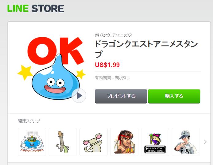 2014-12-17 19_09_58-ドラゴンクエストアニメスタンプ - LINE スタンプ