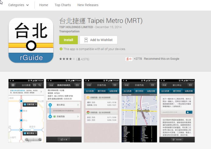 2014-12-23 22_36_11-台北捷運 Taipei Metro (MRT) - Android Apps on Google Play