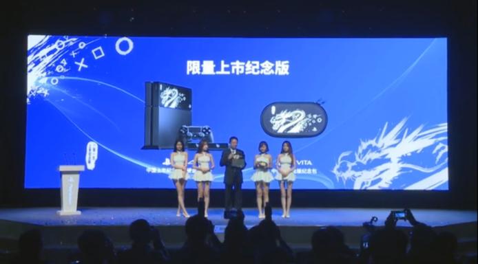 PlayStation_China Press Conf (2)