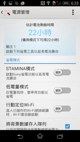 Screenshot_2014-12-01-18-23-49