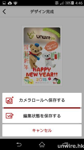 Screenshot_2014-12-23-16-47-00_wm