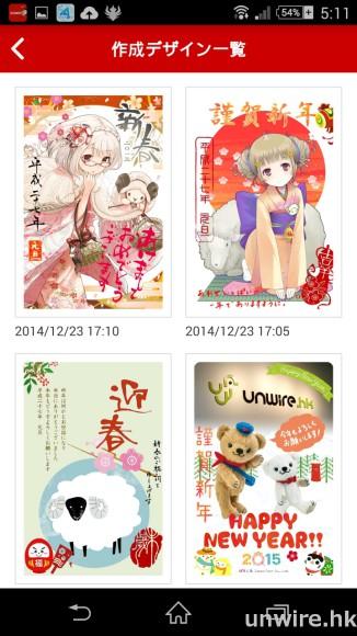 Screenshot_2014-12-23-17-11-20_wm