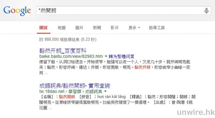 2015-01-12 19_15_59-_然開朗 - Google 搜尋_wm