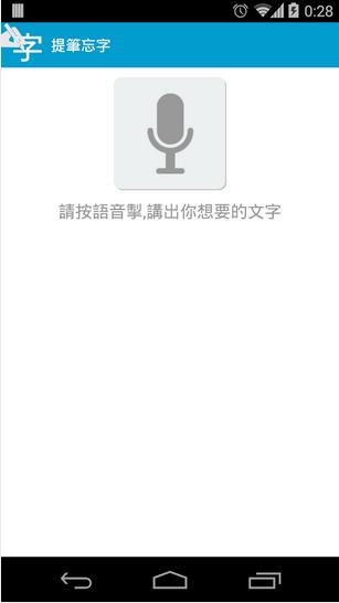 2015-01-12 19_20_48-提筆忘字 - Google Play Android 應用程式