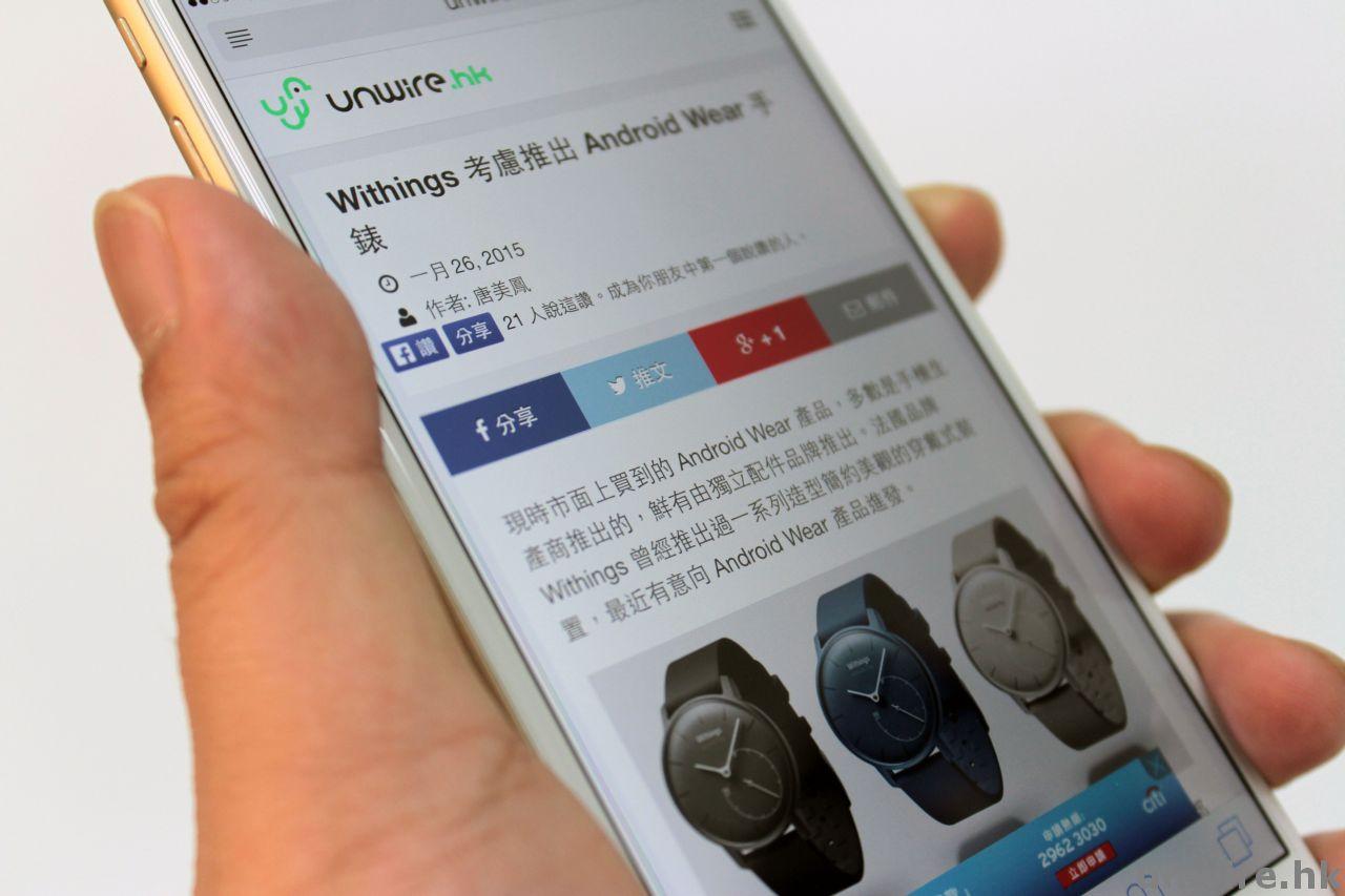 防藍光 iPhone 6 / Plus 名牌玻璃貼 - Armorz Stealth Extreme Lite for iPhone 6 / 6P 測試