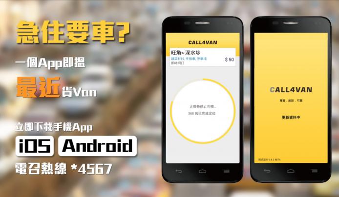 call4van