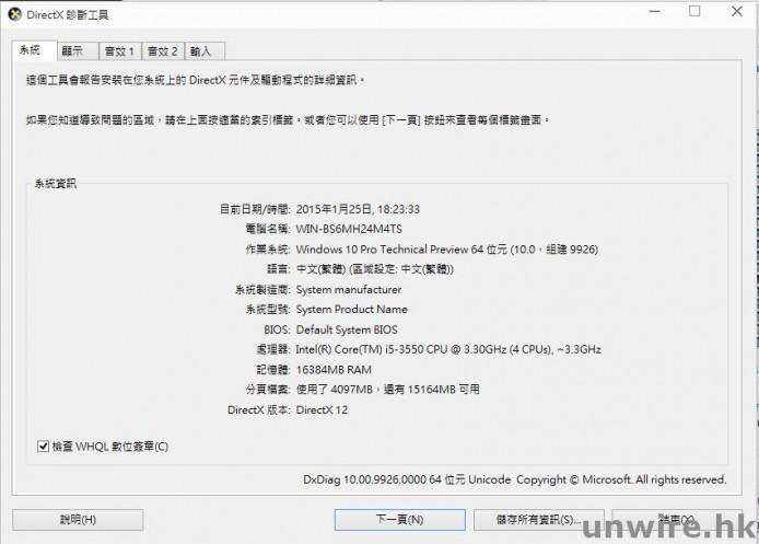 雖然 Windows 10 已經預載 DirectX 12,但暫時都仲要等顯示卡 driver 支援先至用得盡個效能。