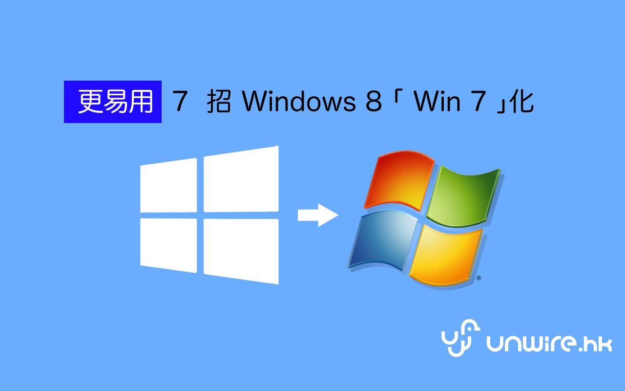Win 7 就死 ? 7 招將 Win 8「Win7 化」容易使用