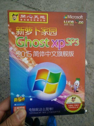 Ghost XP 是現時比較多人用的盜版 Windows XP