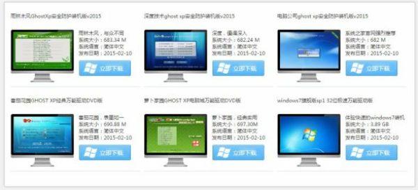國內仍有大量不同版本的 Windows XP 可供下載