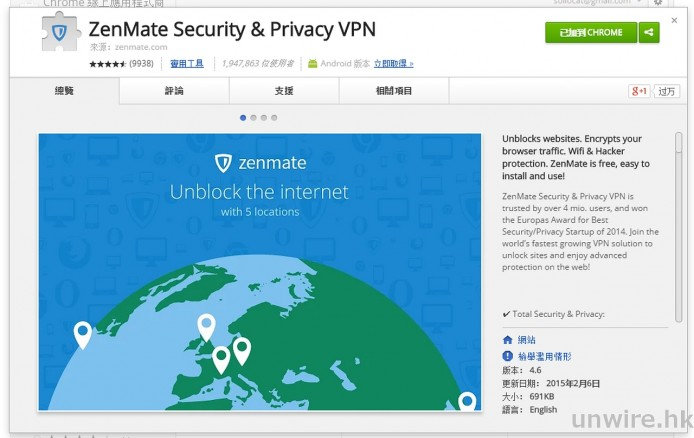 2015-02-11 15_18_37-ZenMate Security & Privacy VPN - Chrome 線上應用程式商店_wm
