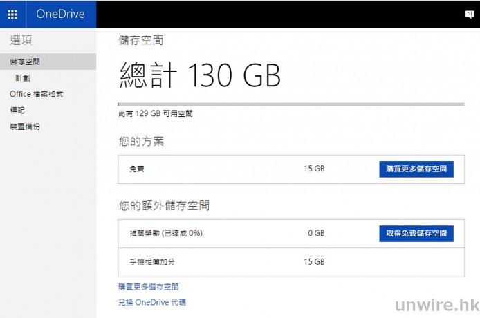 2015-02-11 15_54_42-儲存空間 - OneDrive_wm