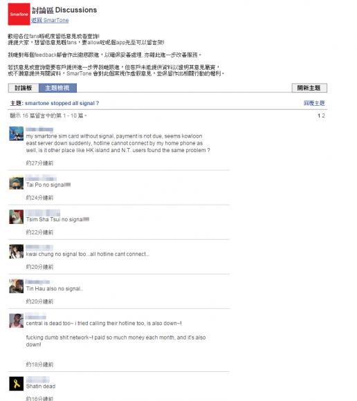 2015-02-12 13_01_45-(1) SmarTone 討論區 Discussions on Facebook