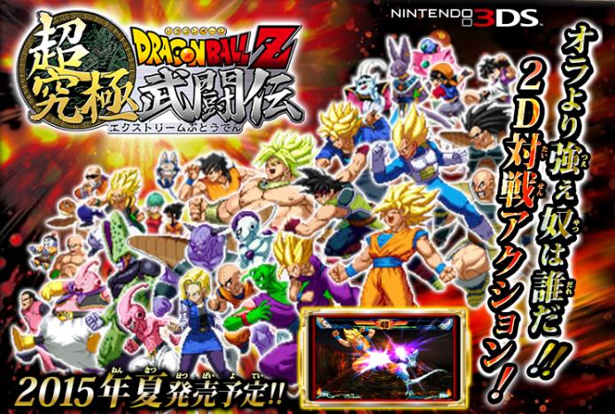 2015-02-23 15_59_52-ドラゴンボールZ 超究極武闘伝 _ バンダイナムコゲームス公式サイト