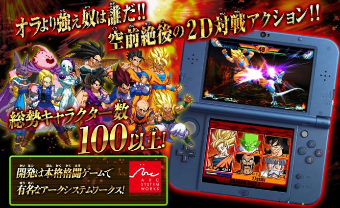 2015-02-23 16_06_59-ドラゴンボールZ 超究極武闘伝 _ バンダイナムコゲームス公式サイト