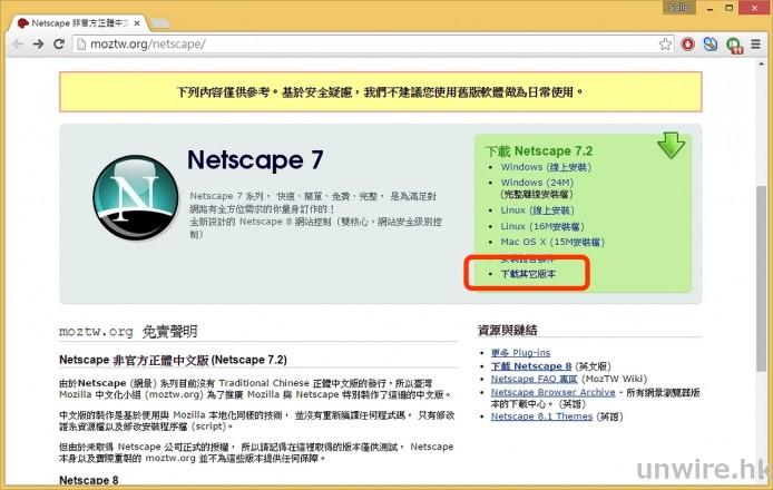2015-02-26 20_00_59-Netscape 非官方正體中文版 - MozTW_wm