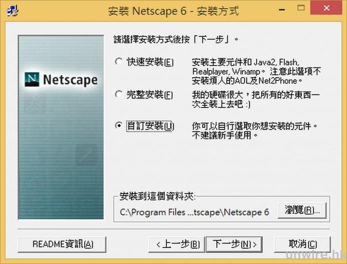 2015-02-26 20_05_39-安裝 Netscape 6 - 安裝方式_wm