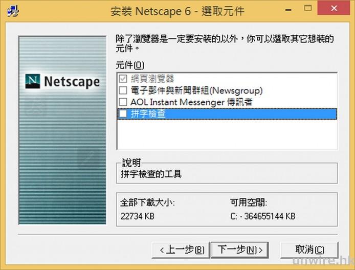 2015-02-26 20_05_51-安裝 Netscape 6 - 選取元件_wm