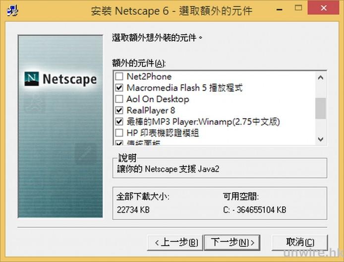 2015-02-26 20_06_02-安裝 Netscape 6 - 選取額外的元件_wm