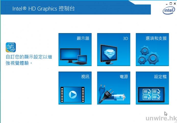 2015-02-26 20_20_25-Intel(R) Graphics Control Panel_wm