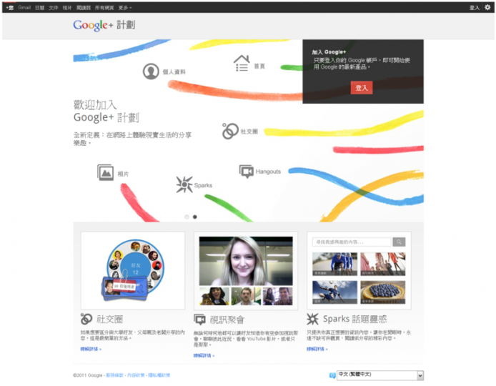 800px-Google+_homepage